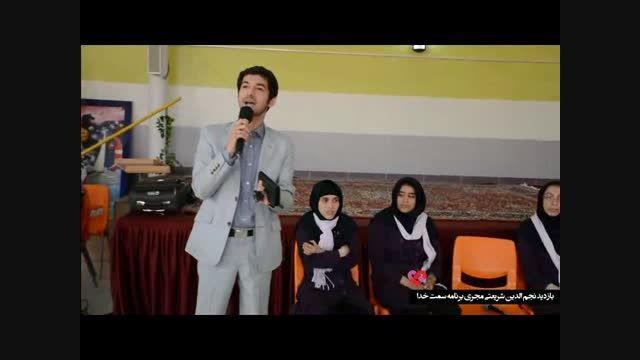 """بازدید نجم الدین شریعتی،مجری برنامه """"سمت خدا"""" از همدم"""