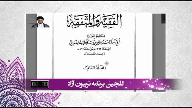 علم غیب حضرت علی علیه السلام بر اساس روایات اهل سنت