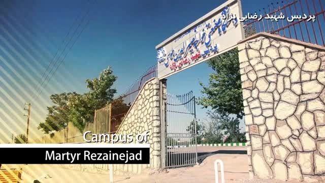 پردیس شهید رضایی نژاد دانشگاه خواجه نصیر الدین طوسی