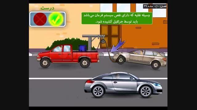 آموزش رانندگی رایگان تصویری -یدک کشی در رانندگی