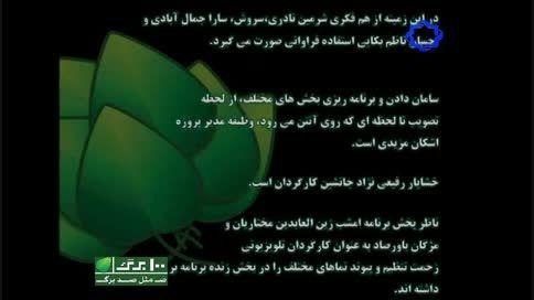 نماهنگ گوزل وطنیم با صدای رضارضوی(تیتراژ برنامه29صدبرگ)