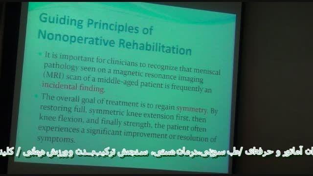 بازتوانی آسیب منیسک(1)-دکتر کبیری متخصص پزشکی ورزشی