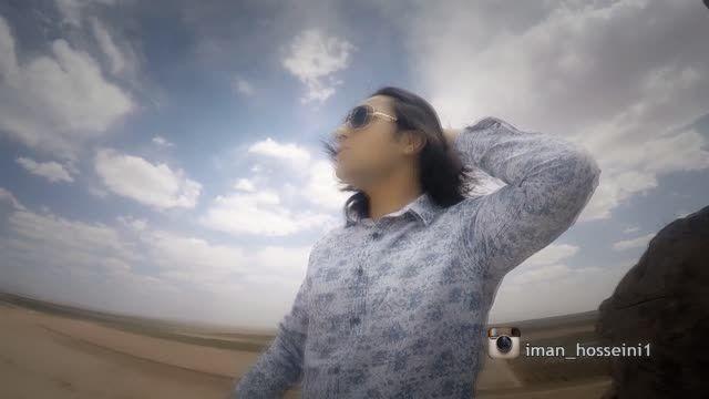 موزیک ویدئوی ایمان حسینی - یه لبخند