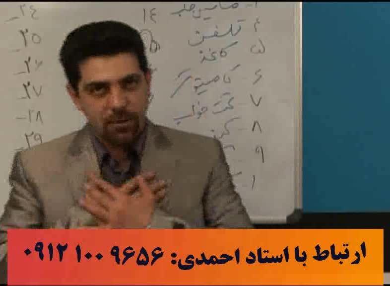 تکنیک های رمز گردانی آلفای ذهنی استاد احمدی 24