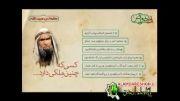 بی خواص - طلحه بن عبدالله - فوتوکلیپ رهبری