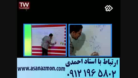 آموزش ریاضی کنکور با روش های تکنیکی آسان - کنکور 18