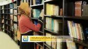 کتابخانه ای در دستان شما