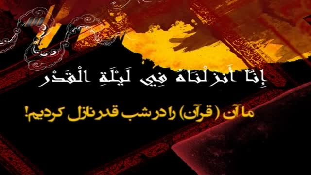 تلاوت سوره قدر - قاری عبدالباسط