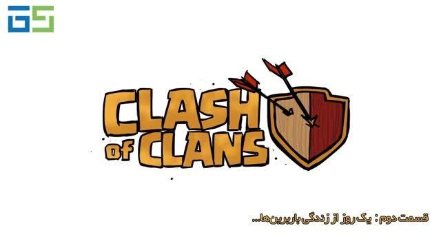 سریال انیمیشنی ClashofClans، قسمت دوم با زیرنویس فارسی
