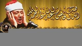 اجمل تلاوة للشیخ عبد الباسط عبد الصمد ما تیسر من سورة