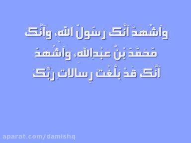 رحلت حضرت محمد صل الله علیه وآله وسلم