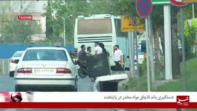 دستگیری باند قاچاق مواد مخدر در پایتخت