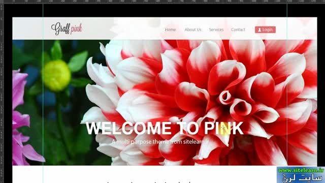 اموزش پروژه محور تبدیل قالب وب سایت از PSD به HTML - ج2