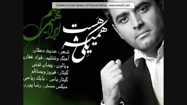 """آهنگ """"یکی همیشه هست"""" با صدای ♥میثم ابراهیمی♥"""