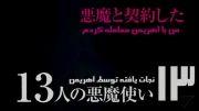 تریلر انیمه نجات یافتگان اهریمنی 2 - Devil Survivor 2 The Animation با زیرنویس فارسی