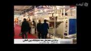 آغاز به کار دو نمایشگاه بین المللی امروز در تهران