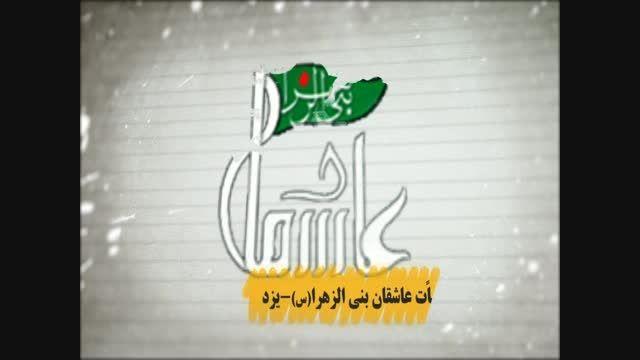 ویژه برنامه شهادت حضرت رقیه 94-یزد