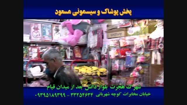 پوشاک و سیسمونی مسعود
