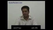 دستگاههای قرآنی ( مقام العجم) مدرس دانشگاه الازهر مصر