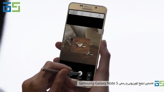 نخستین تبلیغ رسمی Samsung Galaxy Note 5
