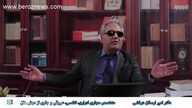طنز جدید و بی نظیر مهران مدیری
