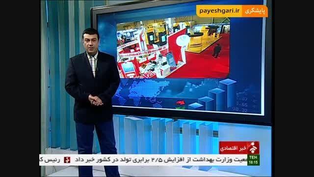 پانزدهمین نمایشگاه بین المللی صنعت تهران