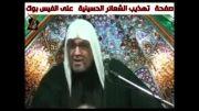 افشاگری شیخ سعد المدرس از پشت پرده فرقه صادق شیرازی