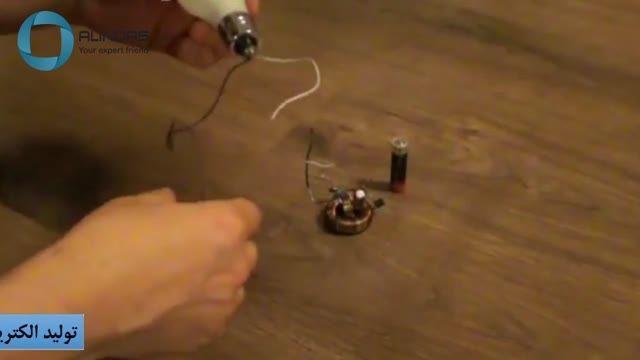 تولید الکتریسیته به روشی بسیار جالب(قسمت بیست و چهارم)