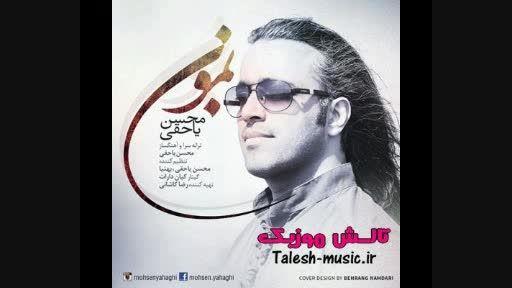 آهنگ جدید محسن یاحقی بنام بمون