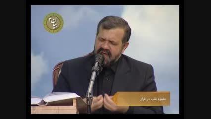 مفهوم قلب در قرآن-دکتر محمد علی انصاری