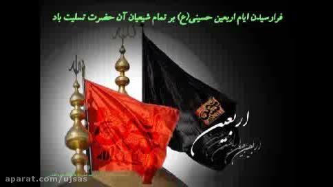 فرا رسیدن ایام اربعین حسینی (ع) بر تمام شیعیان آن حضرت
