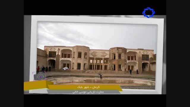 عمارت تاریخی موسی خانی در شهر بابک