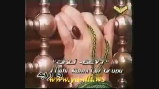 ترکی بسیار زیبا .علی علی مولا .علی علی مولا