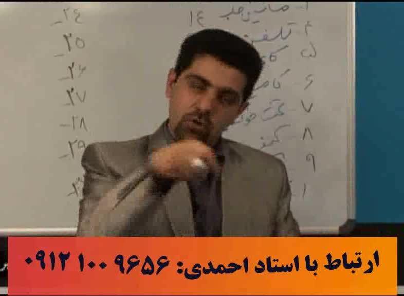 تکنیک های رمز گردانی آلفای ذهنی استاد احمدی 16