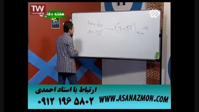 آموزش تکنیکی درس ریاضی توسط برترین استاد ایران کنکور ۲