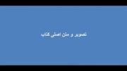 پاسخ به شبه مسلمان موحد در مورد شمر(لعن) و امام حسین