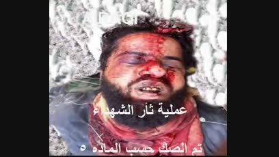 قتل عام داعش طبق قانون داعش -عراق-سوریه