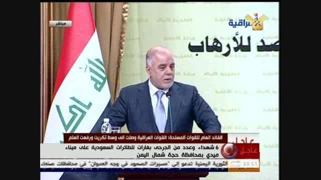 نخست وزیر عراق آزادسازی کامل تکریت را اعلام کرد