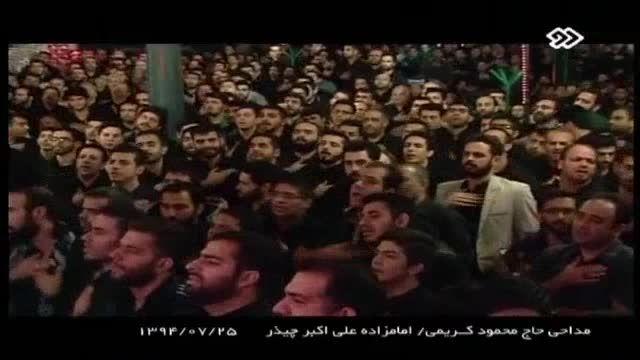 مداحی حاج محمود کریمی/امامزاده علی اکبرچیذر 1394/7/25