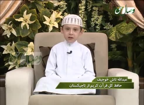 ترنّم نور-قاری عبدالله تاش خوجیف-حافظ کلّ قرآن کریم