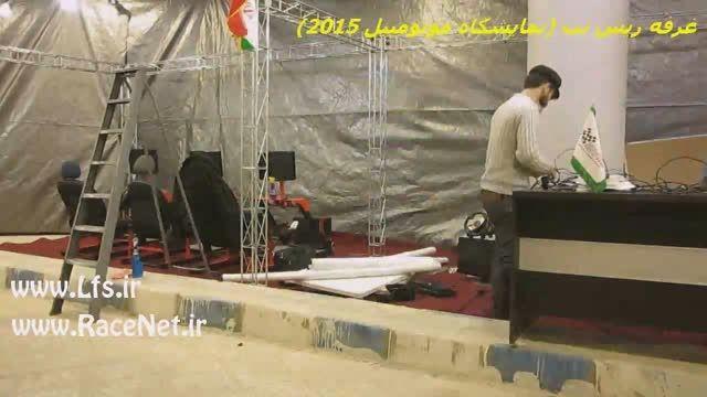غرفه ریس نت مشهددر نمایشگاه موتومبیل 2015
