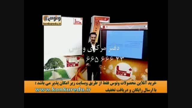 روش های تست زنی عربی کنکور(1)استاد ازاده موسسه ونوس
