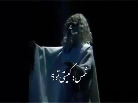 شجریان کیستی تو دیدار شمس با مولانا