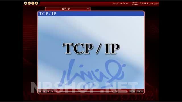 آموزش TCP IP
