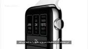 معرفی اپل واچ(از دیجی کالا)