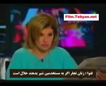 شیر دادن زن مجری  به شیخ عرب در برنامه زنده +18