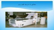 ماشین آلات تولید بسته بندی و استریل تجهیزات پزشکی