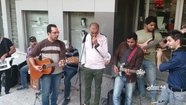 همراهی حامی با هنرمندان خیابانی(میدونی دل اسیره)