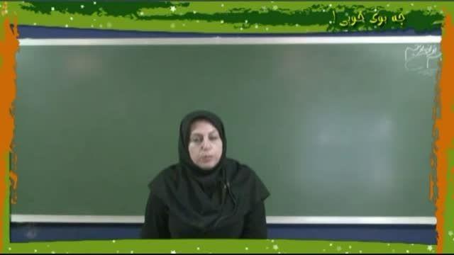 دبیر دسا - فیلم آموزشی علوم چهارم دبستان - خانم منیری