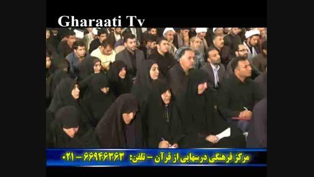 قرائتی / برنامه درسهایی از قرآن 30 مهر ماه 94
